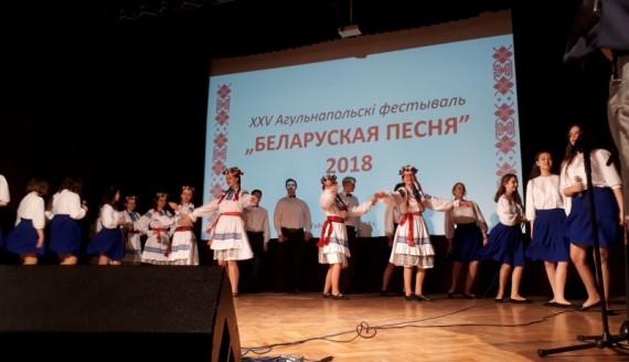 "Centralne eliminacje Festiwalu ""Piosenka Białoruska 2018"", Hajnówka, 11.02.2018 r., fot. Michał Stepaniuk"
